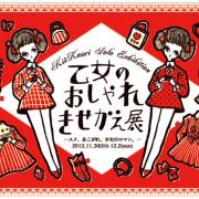 2012個展「乙女のおしゃれきせかえ展」DMデザイン