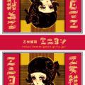 マッチラベルデザイン 「モダン乙女」